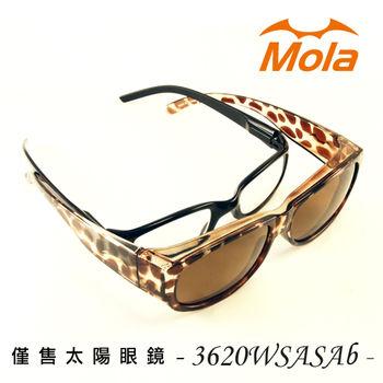 【MOLA 摩拉】近視/老花眼鏡族可戴-時尚偏光太陽眼鏡 套鏡 鏡中鏡(3620Wsasab)