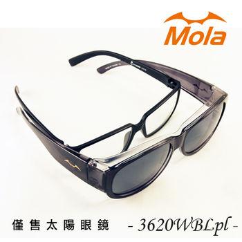 【MOLA 摩拉】近視/老花眼鏡族可戴-時尚偏光太陽眼鏡 套鏡 鏡中鏡(3620wblpl)