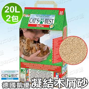 《德國凱優CAT'S BEST》 凝結木屑砂(20Lx2包)