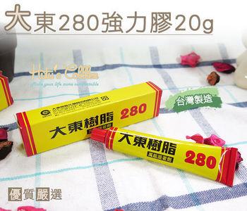 ○糊塗鞋匠○ 優質鞋材 N21 台灣製造 大東280強力膠 20g  (10入)