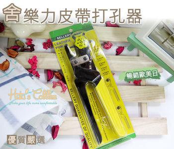 ○糊塗鞋匠○ 優質鞋材 N35 台灣製造 舍樂力SELLERY皮帶打孔器