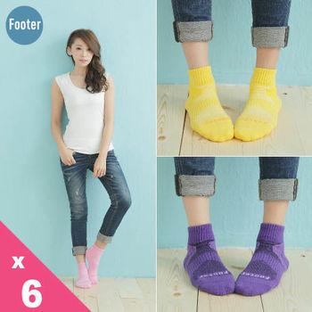 【Footer除臭襪】女款輕壓力單色足弓除臭襪(T97M)女款6雙入