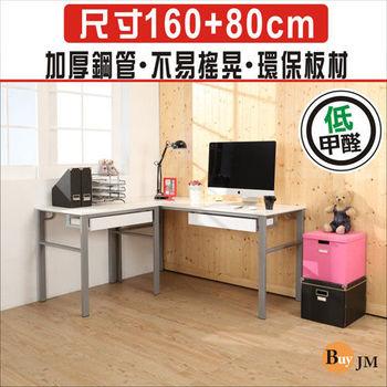 《BuyJM》低甲醛鏡面160+80公分雙抽屜L型穩重工作桌