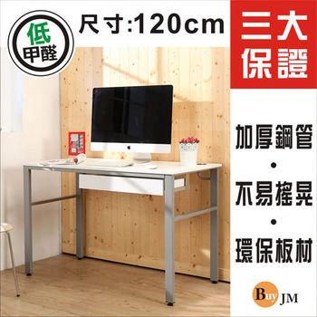 《BuyJM》低甲醛鏡面120公分單抽屜穩重型工作桌