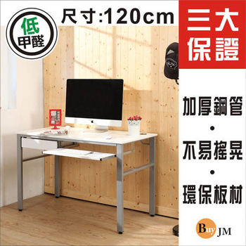 《BuyJM》低甲醛鏡面120公分抽屜加鍵盤穩重型工作桌