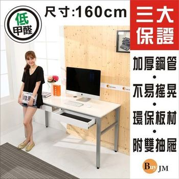 《BuyJM》低甲醛鏡面160公分穩重型雙抽屜工作桌