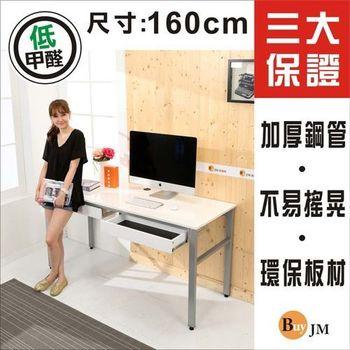 《BuyJM》低甲醛鏡面160公分抽屜加鍵盤穩重型電腦桌