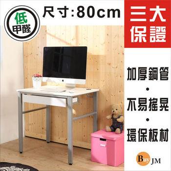 《BuyJM》低甲醛鏡面80公分穩重型單抽屜工作桌