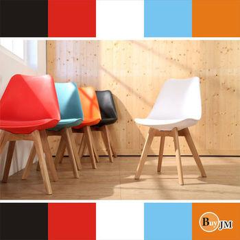 《BuyJM》復刻版皮革座墊造型餐椅/洽談椅