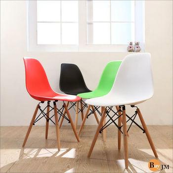 《BuyJM》復刻版造型餐椅/洽談椅