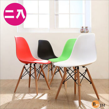 《BuyJM》復刻版造型餐椅/洽談椅2入組