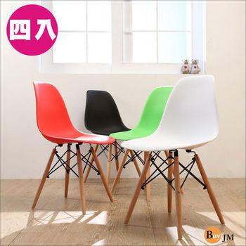 《BuyJM》復刻版造型餐椅/洽談椅4入組