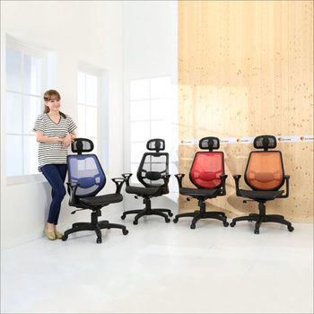 《BuyJM》維特全網高背附頭枕辦公椅/4色可選