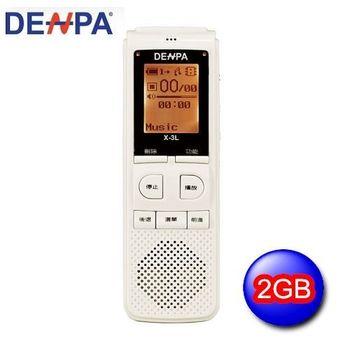 DENPA 2G插卡式專業錄音筆(X-3L)+送4G記憶卡