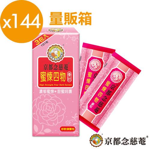 【京都念慈菴】蜜煉四物-膏狀四物飲-量販箱(3包/盒)x144盒