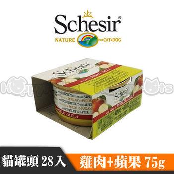 SCHESIR全天然雞肉+蘋果貓罐頭 85g 28入