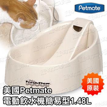 【美國Petmate】電動飲水機簡易型(1.48L)