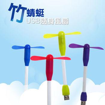 USB小風扇 竹蜻蜓USB手持風扇 隨身迷你風扇