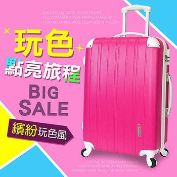 【法國 奧莉薇閣】繽紛系列-彩妝玩色風輕量20+24+28吋三件套組行李箱/登機箱