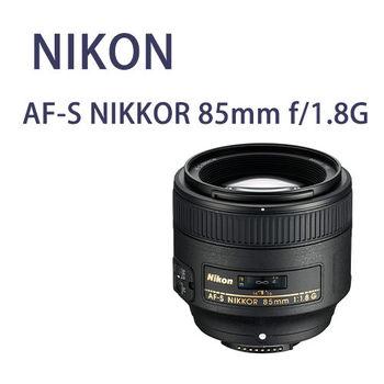 Nikon AF-S 85mm F1.8G (公司貨)