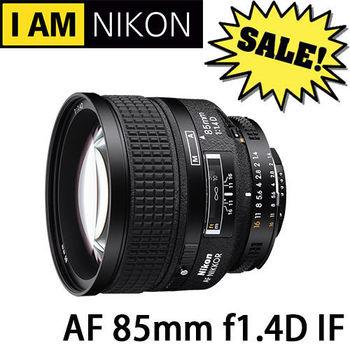 NIKON AF 85mm f/1.4D IF 鏡頭 (公司貨)
