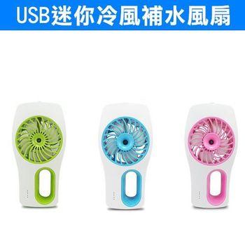 超夯 USB 迷你冷風 補水風扇 清涼風扇 USB充電 噴霧