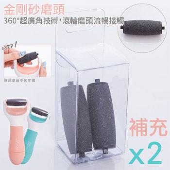 BOGO滾輪補充組x2枚-美足電動去腳皮機配件
