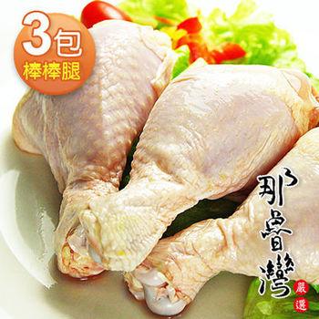 【那魯灣】卜蜂棒棒腿真空包3包(3隻/380g)