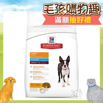 【Hill's】美國希爾思 成犬 體重控制 小顆粒 減肥犬 飼料 15公斤 X 1包