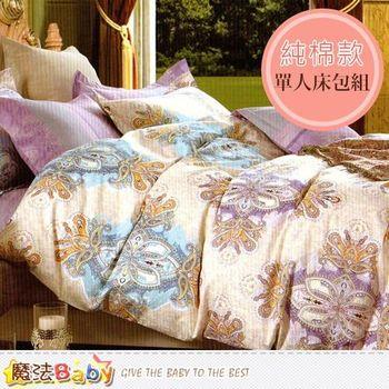 魔法Baby~純棉3.5x6.2尺單人枕套床包組~w03043