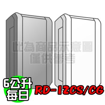 【HITACHI日立】RD-12CG、RD-12CS,6公升/日 除濕機