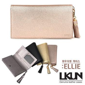 ☆韓國原裝潮牌 LKUN☆APPLE 三星 SONY LG 小米 華為 通用型錢包款時尚手機皮套 100%牛皮材質㊣