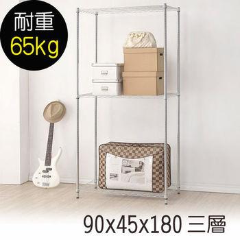 【莫菲思】金鋼-90*45*180三層鐵架