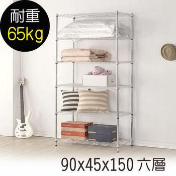 【莫菲思】金鋼-90*45*150六層鐵架