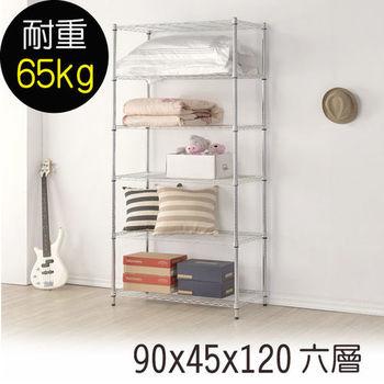 【莫菲思】金鋼-90*45*120六層鐵架