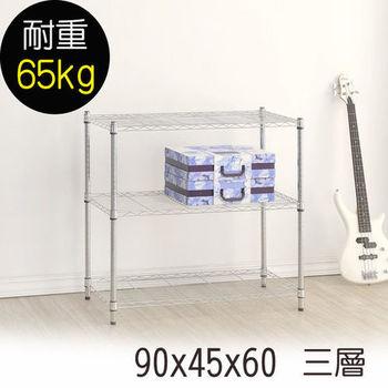 【莫菲思】金鋼-90*45*60三層鐵架
