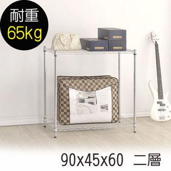 【莫菲思】金鋼-90*45*60二層鐵架