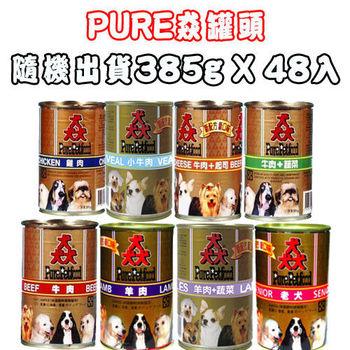 【Pure Petfood】猋罐頭-口味隨機出貨 狗罐385g X 48入