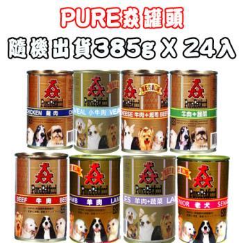 【Pure Petfood】猋罐頭-口味隨機出貨 狗罐385g X 24入