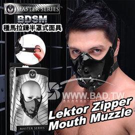 壞男情趣。美國大廠XR《 Lektor Zipper Mouth Muzzle 種馬拉鍊半罩式面具 》BDSM精品