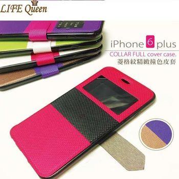 【Life Queen】iphone 6 plus菱格紋撞色掀蓋手機殼(PCI008)