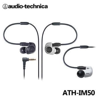 鐵三角 ATH-IM50 雙動圈耳塞式耳機 (超值再贈好禮)