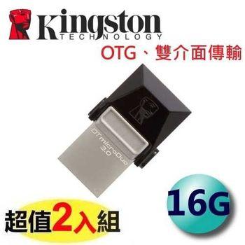 【2入組】Kingston 金士頓 16GB microDuo 3.0 OTG USB3.0 隨身碟