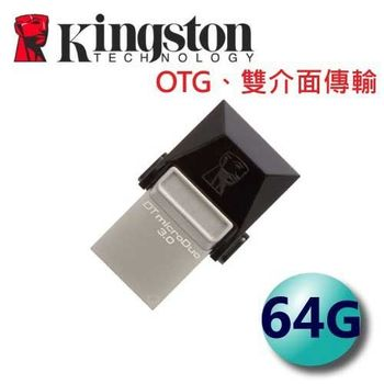 Kingston 金士頓 64GB microDuo 3.0 OTG USB3.0 隨身碟