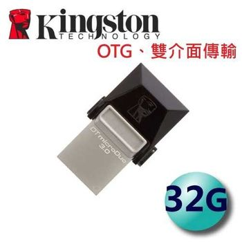 Kingston 金士頓 32GB microDuo 3.0 OTG USB3.0 隨身碟