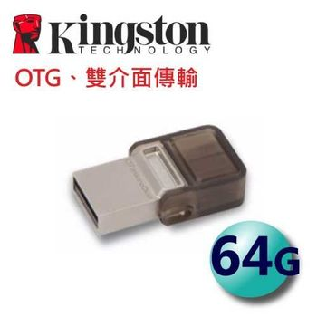 Kingston 金士頓 64GB microDuo OTG USB2.0 隨身碟