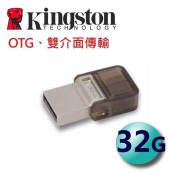 Kingston 金士頓 32GB microDuo OTG USB2.0 隨身碟