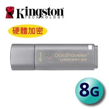 Kingston 金士頓 8GB DTLPG3 Locker+ G3 USB3.0 加密型 隨身碟