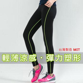 女性多功能運動緊身褲 長束褲 壓縮褲 包覆肌肉 雕塑身形 綠線