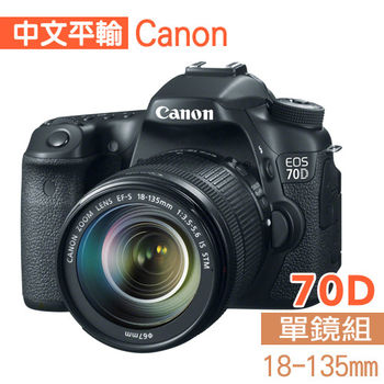 [32G+電池組]【Canon】 EOS 70D 18-135mm KIT(中文平輸)